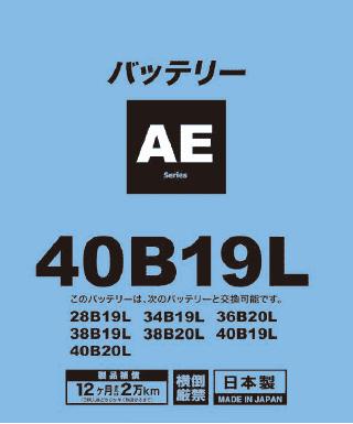 AEバッテリーシリーズ