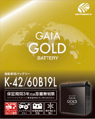 GAIAゴールド バッテリーシリーズ