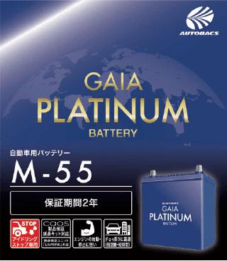GAIAプラチナ バッテリーシリーズ
